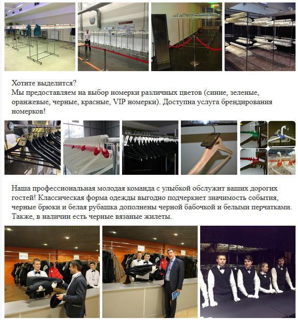 20000 мест полноценного выездного гардероба
